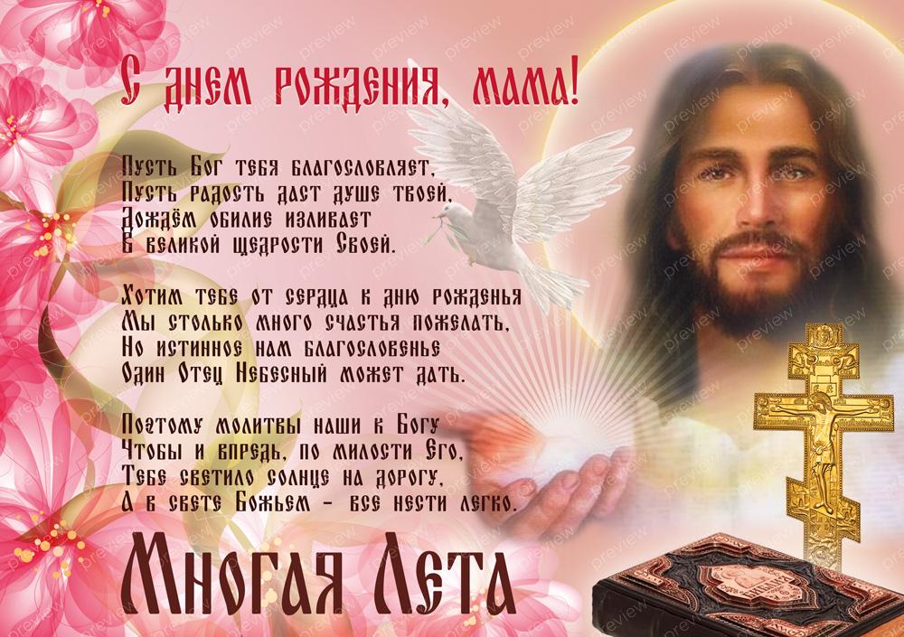 Поздравления православные с днем рождения маме