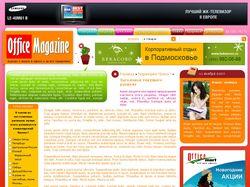 OfficeMagazine (2 варианта верстки)