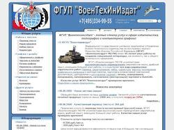 "ФГУП ""Воентехиниздат"""