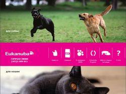 Сайт компании «Eukanuba»