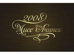Мисс Ачинск 2008