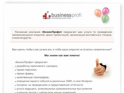 """Рекламное агентство """"business profi"""""""