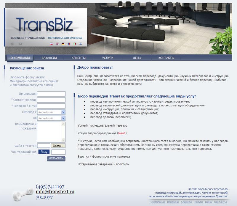 Бюро переводов вакансии фриланс фрилансеры официальный сайт