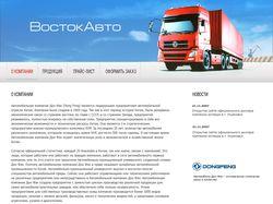 Дизайн сайта ООО ВостокАвто