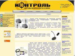 КОНТРОЛЬ - Системы безопасности и связи
