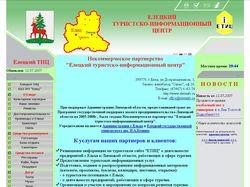 Елецкий туристско-информационный центр