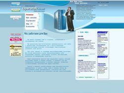 OperatoR - разработка, создание, поддержка сайтов