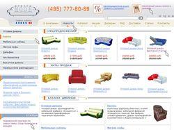 Интернет-магазин (Диваны МООН)