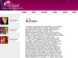 ILOVE - Международная служба знакомств