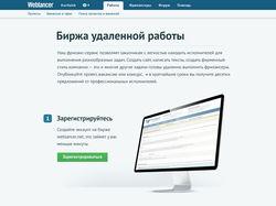 Weblancer 2015
