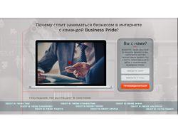 лэндинг для Бизнес-Прайд, экран2