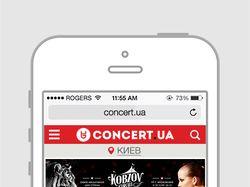 Верстка 10 страниц сайта Concert.ua