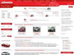 Сайт автомобильной компании «АДН Авто»