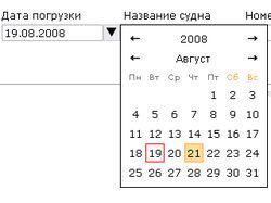 Javascript-календарь