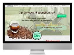 Органический зерновой чай