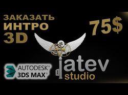 Интро - Tatev Studio