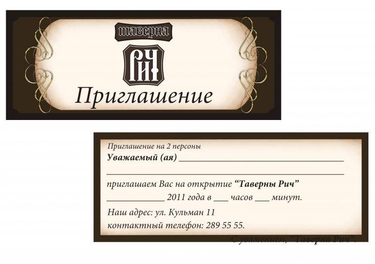 Открытки приглашения в ресторан