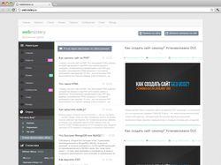 Дизайн для сайта, который обучает сайтостроению.