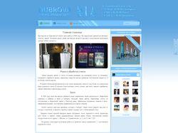 Разработка сайта мастерской изделий из стекла