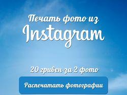Интерфейс терминала. Печать фотографий с Instagram