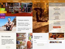 Сайт для алматинского йога-центра