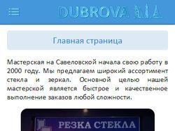 Мобильная версия сайта Dubrova