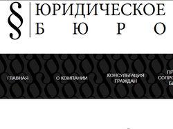 Сайт юридической компании «Юридическое Бюро»