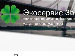 Сайт экологической компании «Экосервис»