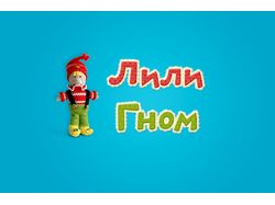 "Логотип интернет-магазина  ""ЛилиГном"""
