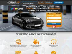 ДЕТЕЙЛИНГ.COM