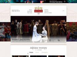 [Корпоративный сайт] Национальная опера Украины