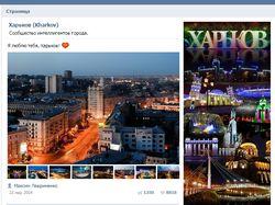 Харьков (Kharkov)