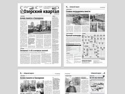 Газета «Озерский квартал»