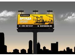 билборд аренда стройоборудования.