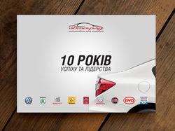 Дизайн буклета для компании «Автоград»
