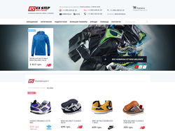 Логотип и сайт для интернет-магазина Exstep.com.ua