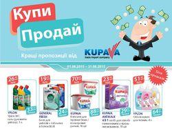 Обложка к рекламной газете 2