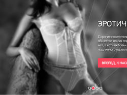 Сайт Секс-шопа