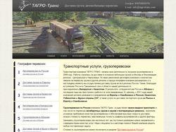 Сайт транспортной компании ТАГРО-Транс