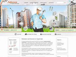 Сайт магазина сантехники АФОНЯ