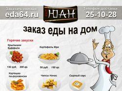 Листовка для службы заказа суши и роллов ЮАН
