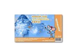 Билет на Новый год