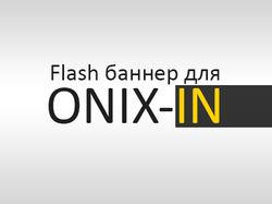 Баннеры для сайта ONIX-IN.COM