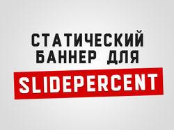 Баннер для сайта SLIDEPERCENT.COM