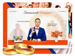 Дизайн сайта шоумена
