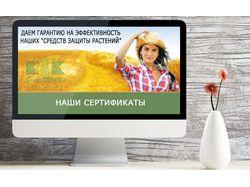 Сайт фирмы по продаже гербицидов
