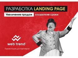 Презентация - Landing Page для партнеров WebTrend