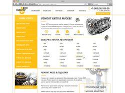 Сайт - Мастер-АКПП