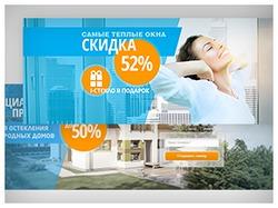 Слайды рекламные к сайту про окна — «Миллениум»