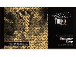 Matches Trend - визитка